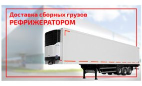 ГК SAMCOM запустила услугу по доставке сборных грузов рефрижераторами