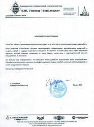 ТОО СМС Унистар Текнолоджи