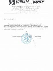 Компания Инком Центр