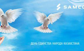 Поздравляем с Днём единства народов Казахстана!