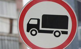 Перенос сроков ограничения въезда для транспорта массой более 3,5 тонн на МКАД