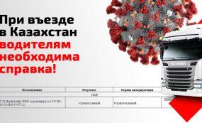 Водители-международники смогут пересечь границу Казахстана только при наличии отрицательных результатов теста на коронавирус