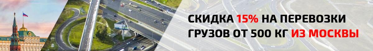 Скидка 15% на перевозки грузов из Москвы от 500кг