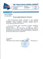 ТОО Казахстанская Швейная Компания