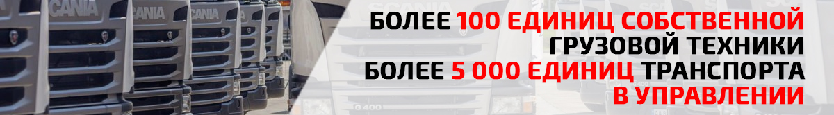 Более 100 единиц собственной грузовой техники